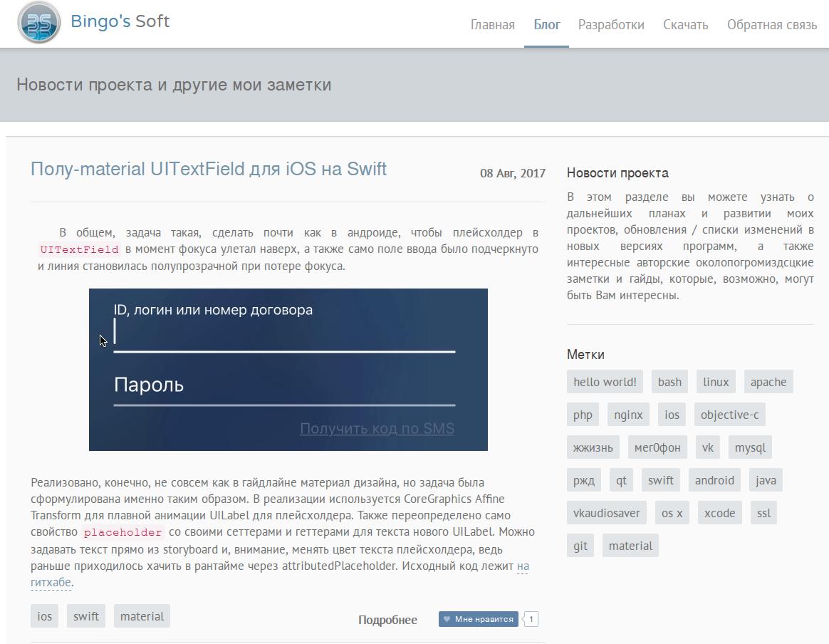 Оф сайт bingosoft.info