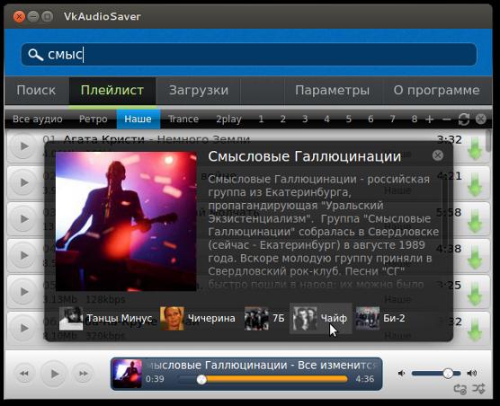 VkAudioSaver